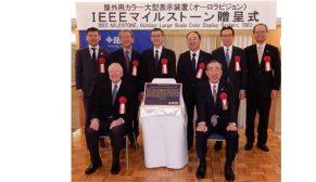 Mitsubishi Electric, Büyük Ölçekli Dış Mekan Renkli Ekran Sistemi ile IEEE Milestone Ödülü'ne layık görüldü