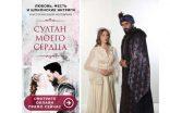 Türk dizisi Rusya'da reytinglerde tavan yaptı